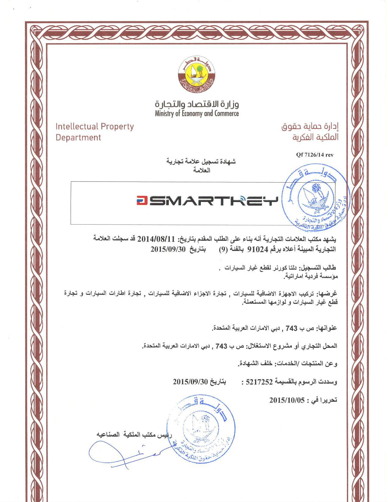 Certifications – Ebawa